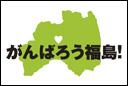 がんばろう福島.jpg